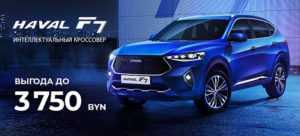 Выгода до 3750 рублей на автомобили  HAVAL - Официальный дилер автомобилей Haval в Беларуси
