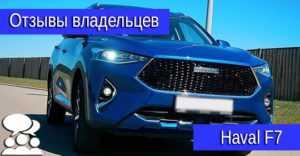 Купил новый HavalF7x: вот в чём ошибаются обзорщики с Ютуба - отзыв об автомобиле Haval F7x (2019 г.)