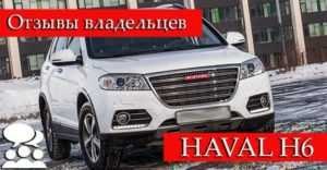 Купить Хавал Н6 по цене 2019-2020 в Москве у официального дилера в автосалоне на новый Haval H6, комплектации и характеристики